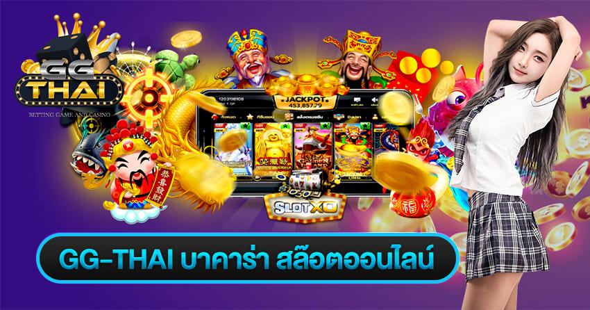 GG-THAI บาคาร่า สล๊อตออนไลน์