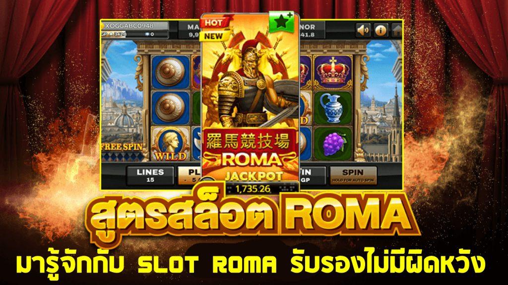 slot roma สล็อตโรม่า